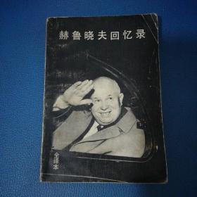 赫鲁晓夫回忆录下册