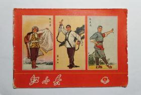 文革样板戏红小兵期刊。
