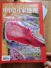 中国国家地理2021 5