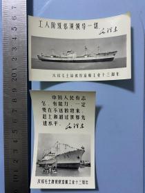 庆祝毛主席视察造船工业十三周年 文革时期朝阳号货轮船老照片2张 带毛主席语录