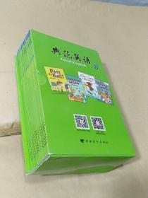 典范英语(8)【18册全,盒套装,无盘】