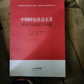 中国特色社会主义理论与实践若干问题