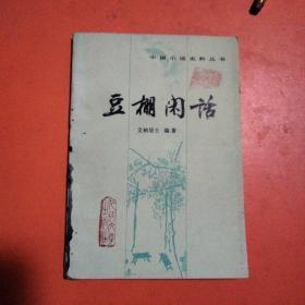 中国小说史料丛书:豆棚闲话