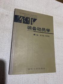 军事装备动员学(试用本)