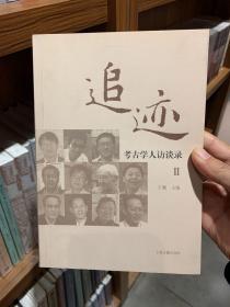 追迹:考古学人访谈录Ⅱ