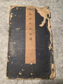 清中期内府绘本《汜水县批汛全图》底纸为高丽贡纸,可惜中间品相不好如图,可以修复