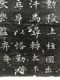 新出唐武周时期,张守忠墓志铭拓片,书法一流