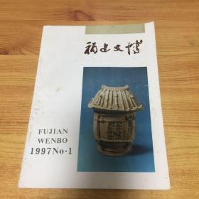 福建文博(1997.1)
