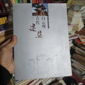 中国·佳县白云山白云观古代建筑