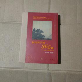 献给旅行者365日中华文化与佛教宝典 软精装       71-553-36-09
