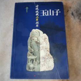 古玩收藏上手丛书:玉山子