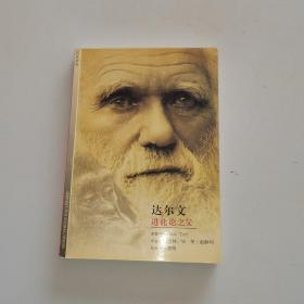 达尔文:进化论之父