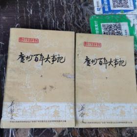 广州百年大事记 上下