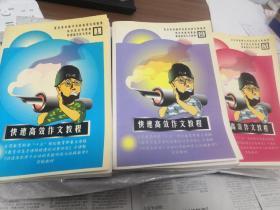 快速高效作文教程(1.2.3 三册全)三本合售