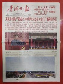 青海日报2021年7月2日。(16版全)