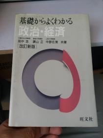 基础からょくゎかゐ政治·经济 [改订新版]【内页语种:日文】