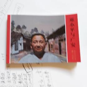 邓小平与广安