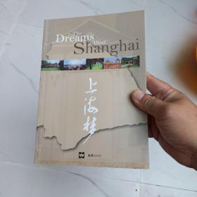 上海梦 : 上海城市风情建筑