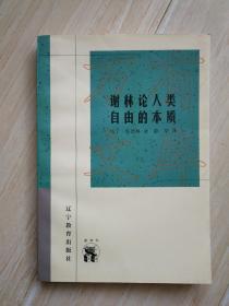 新世纪万有文库:谢林论人类自由的本质(书最后两页有硬折)