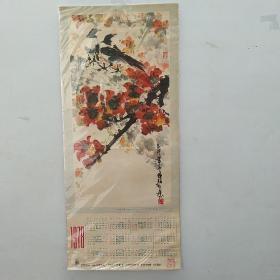 1978年年历画,陈子毅绘画《红棉喜鹊》,中国化工进出口总公司赠品,尺寸77/34公分。