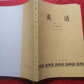 英语第五册第三版修订本