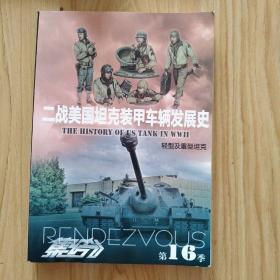 集结16:二战美国坦克装甲车辆发展史—轻型及重型坦克   包邮挂