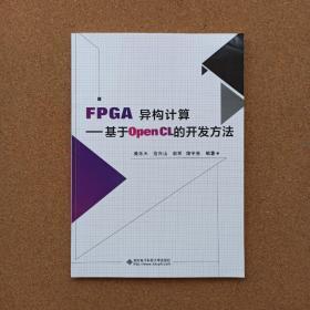 FPGA异构计算:基于OpenCL的开发方法