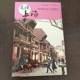 走读上海:闲晃梧桐里弄的86段迷离时光