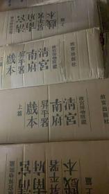 清宫南府升平署戏本上编(1-100)