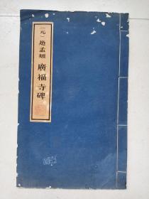 (元)赵孟頫广福寺碑拓片一册