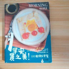 早安,晨之美!100道缤纷早餐