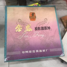 金凤投影器胶片2盒