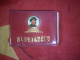 文革时期空白记事本《伟大的毛泽东思想万岁》
