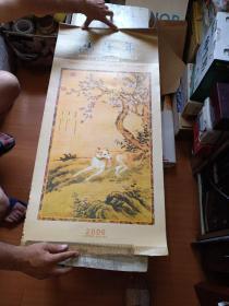 挂历:2006鸿运年(朗世宁绘画皇室俊犬图)