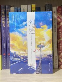 烈途(全二册) 全新塑封