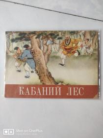 【五六十年代出版社库存样书】野猪林 1960年一版一印  见图 请看好描述
