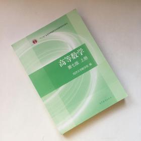 高等数学上册(第七版)【正版】