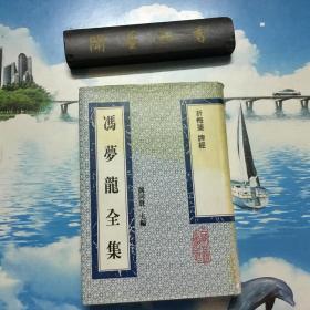 冯梦龙全集 折梅笺牌经  一版一印  仅印600册   布面精装