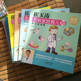 崔玉涛图解家庭育儿(1-10)(10本合售)
