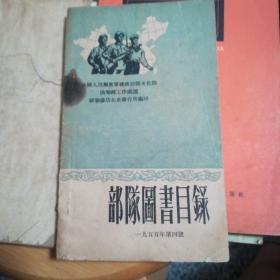 部队图书目录