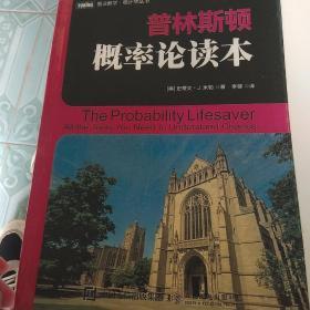 普林斯顿概率论读本