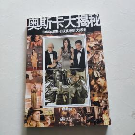 奥斯卡大揭秘:2010年奥斯卡获奖电影大揭秘    一版一印