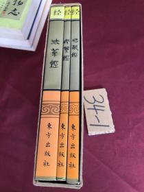 佛教画藏系列丛书:经部(法华经 地藏经 胜鬘经)绘画本,1函3册