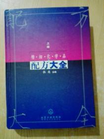 精细化学品配方大全(上册)(精)