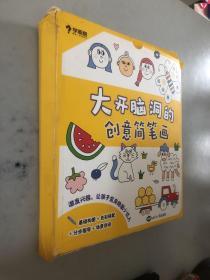 学而思大开脑洞的创意简笔画套装(全六册)2-6岁基础构图+色彩搭配+分步教学+场景创设助孩子