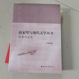 赵家璧与现代文学丛书