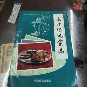 长汀传统食品