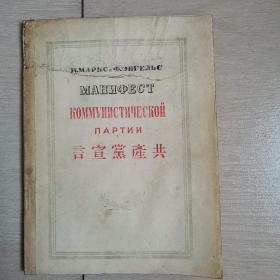 共产党宣言(全一册俄汉文对照本)〈1950年北京初版发行〉