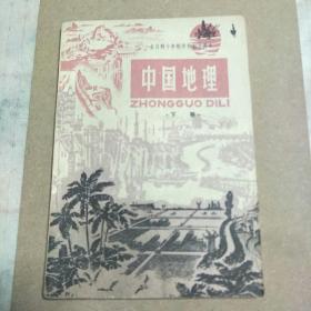 全日制十年制学校初中课本《中国地理》下册