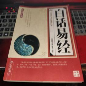 传统国学典藏:白话易经